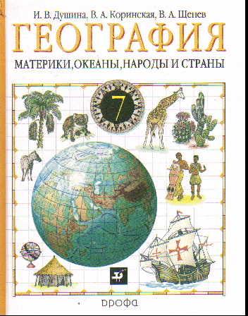 География. Материки, океаны, народы и страны. 7 кл.: Учебник /+629229/