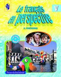 Французский язык. 5 кл.: Учебник для школ с угл. изуч. франц.языка