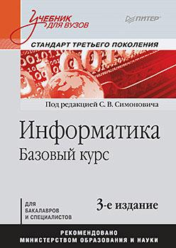 Информатика. Базовый курс: Учебник для вузов