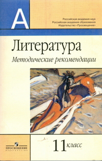 Литература. 11 кл.: Учебник: В 2-х частях /+624081/