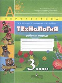 Технология. 3 кл.: Рабочая тетрадь ФГОС /+624305/