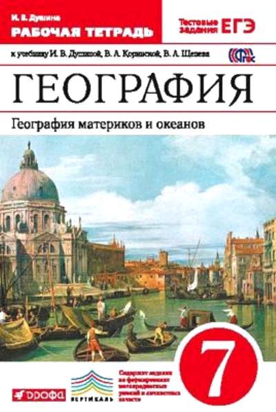География. 7 кл.: Материки, океаны, народы и страны: Раб. тетрадь /+784742/