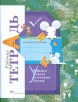 Учимся писать печатные буквы. 1 кл.: Рабочая тетрадь (ФГОС)