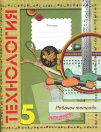 Технология. Обслуживающий труд. 5 кл.: Рабочая тетрадь: Вариант для девочек