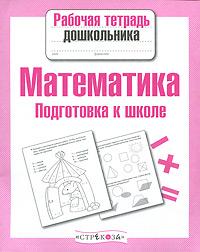 Математика. Подготовка к школе ФГОС
