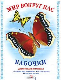 Мир вокруг нас. Бабочки: Дидактический материал