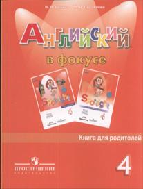 Английский в фокусе. 4 кл.: Книга для родителей: Пособие /+885609/
