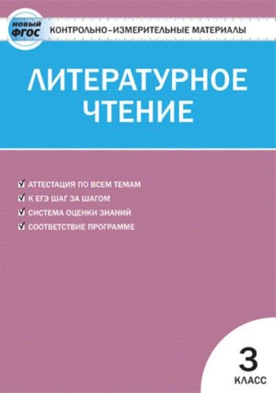 Литературное чтение. 3 кл.: Контрольно-измерительные материалы. Новый ФГОС