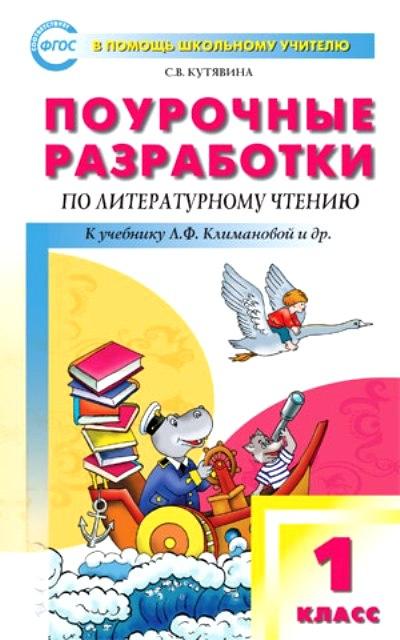 Литературное чтение. 1 кл.: Поуроч. разработки к уч. Климановой. Новый ФГОС