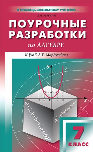 Алгебра. 7 кл.: Поурочные разработки к УМК Мордковича А.Г.