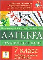 Алгебра. 7 кл.: Тематические тесты. Промежуточная аттестация
