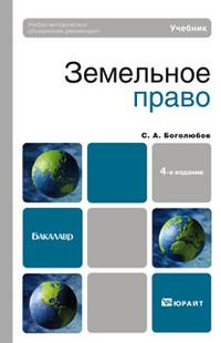Земельное право: Учебник для академического бакалавриата