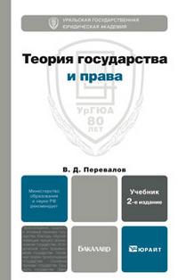 Теория государства и права: Учебник и практикум для прикладного бакалавриат