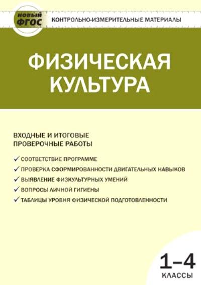 Физическая культура. 1-4 кл.: Входные и итоговые проверочные работы ФГОС