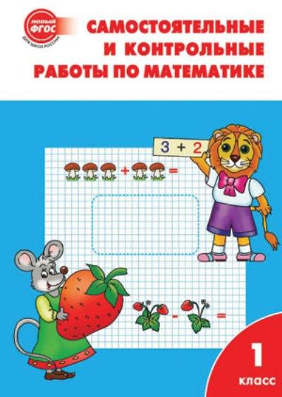 Математика. 1 класс: Самостоятельные и контрольные работы ФП