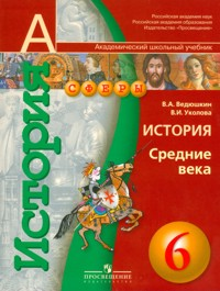 История. Средние века. 6 кл.: Учебник /+727806/