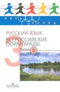 Русский язык. Всероссийские олимпиады. Выпуск 3