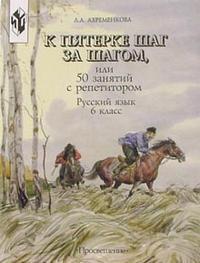 Русский язык. 6 кл.: К пятерке шаг за шагом, или 50 зан. с репети