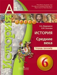 История. 6 кл.: Средние века: Тетрадь-тренажер /+796449/