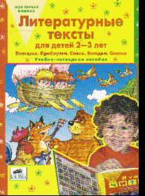 Литературные тексты для детей 2-3 лет: Потешки. Прибаутки. Стихи. Загадки