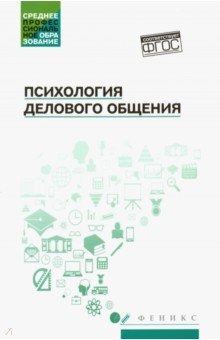 Психология делового общения: Учеб. пособие ФГОС