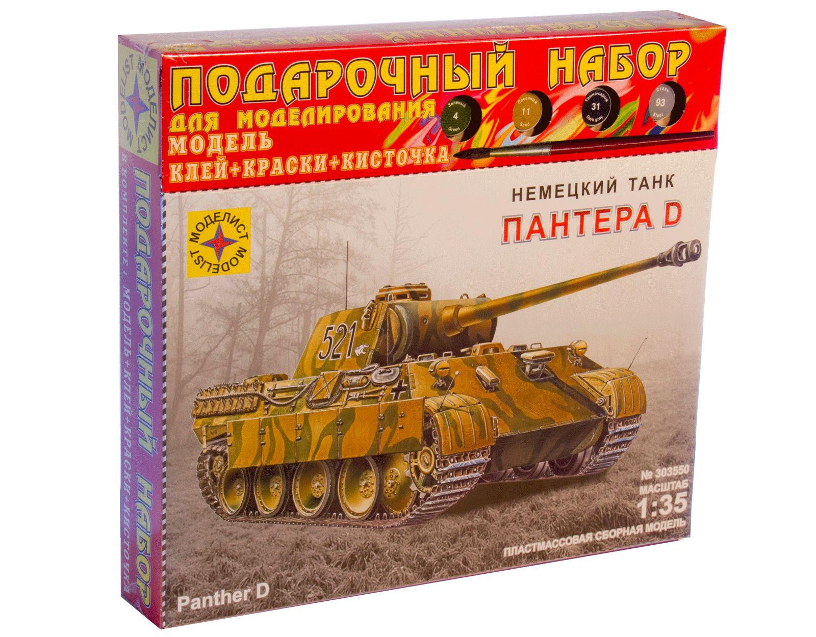 Сборная модель Танк Pz. Kpfw. V Panther Ausf.D (1:35)