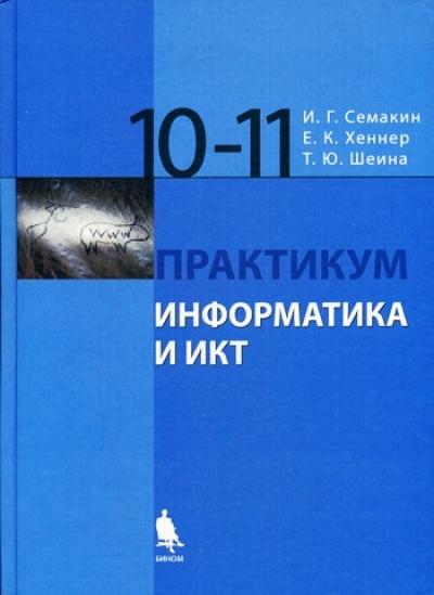 Информатика и ИКТ. 10-11 кл.: Базовый уровень: Практикум