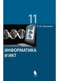 Информатика и ИКТ. 11 кл.: Базовый уровень: Учебник