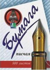 Бумага А3 500л Перо (писчая) 60г/м2, 92%