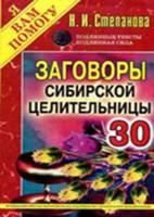 Заговоры сибирской целительницы 30