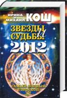 Звезды и судьбы 2012: Самый полный гороскоп