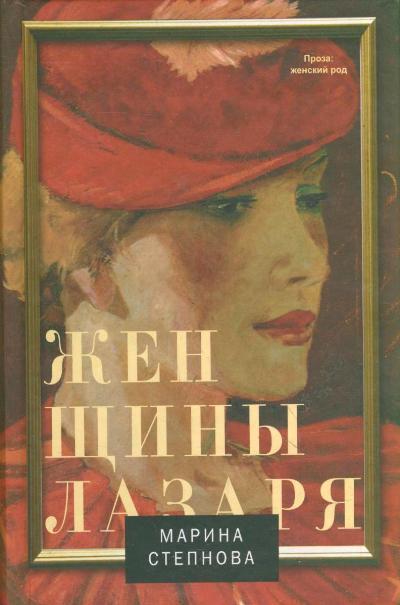 Женщины Лазаря: Роман