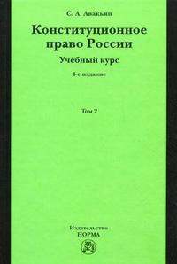 Конституционное право России. Учебный курс: В 2-х т.: Т. 2: Учеб. пособие