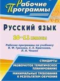 Русский язык. 10-11 кл.: Рабочие прогр. по уч. Грекова, Крючкова