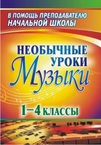 Необычные уроки музыки. 1-4 классы