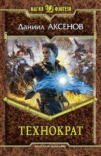 Технократ: Фантастический роман