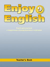 Enjoy English. 9 кл.: Книга для уч. с поурочным планир-ем и ключ. /+623947/