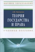 Теория государства и права: Углубленный курс: Учебное пособие