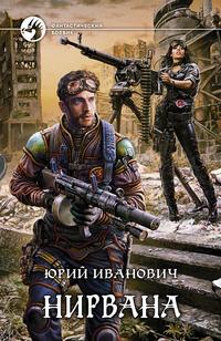 Нирвана: Фантастический роман