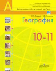 География. Современный мир. 10-11 кл.: Учебник /+680059/