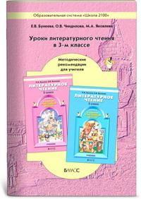 """Уроки литературного чтения. 3 кл.: Метод. рекоменд. """"В одном счастливом д"""