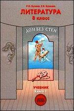 Литература. 8 кл.: (Дом без стен): Учебник: В 2-х частях