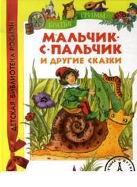 РАСПРОДАЖА Мальчик-с-пальчик и другие сказки