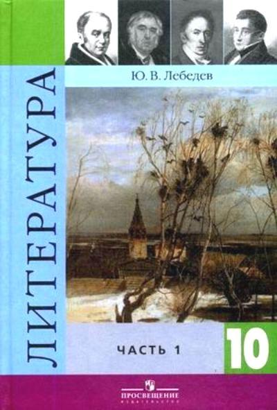 Литература. 10 кл.: Учебник: В 2-х ч.: Базовый и профил. уровни /+632644/