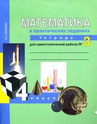 Математика в практических заданиях. 4 кл.: Тетрадь для самост. работы № 3