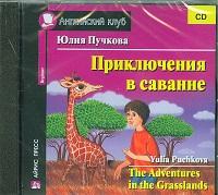 CD Приключения в саванне: Аудиоприложение
