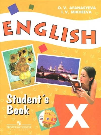Английский язык (English). 10 кл.: Учебник с углуб. изуч. англ. яз./+626056