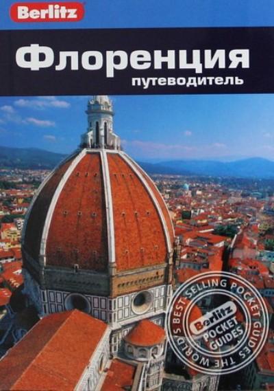 Флоренция: Путеводитель