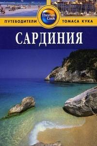 Сардиния: Путеводитель