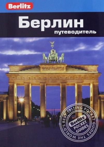 Берлин: Путеводитель